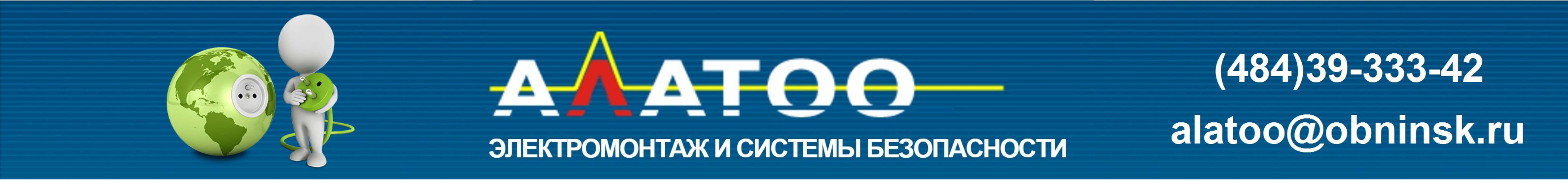 ООО Алатоо электромонтажные работы